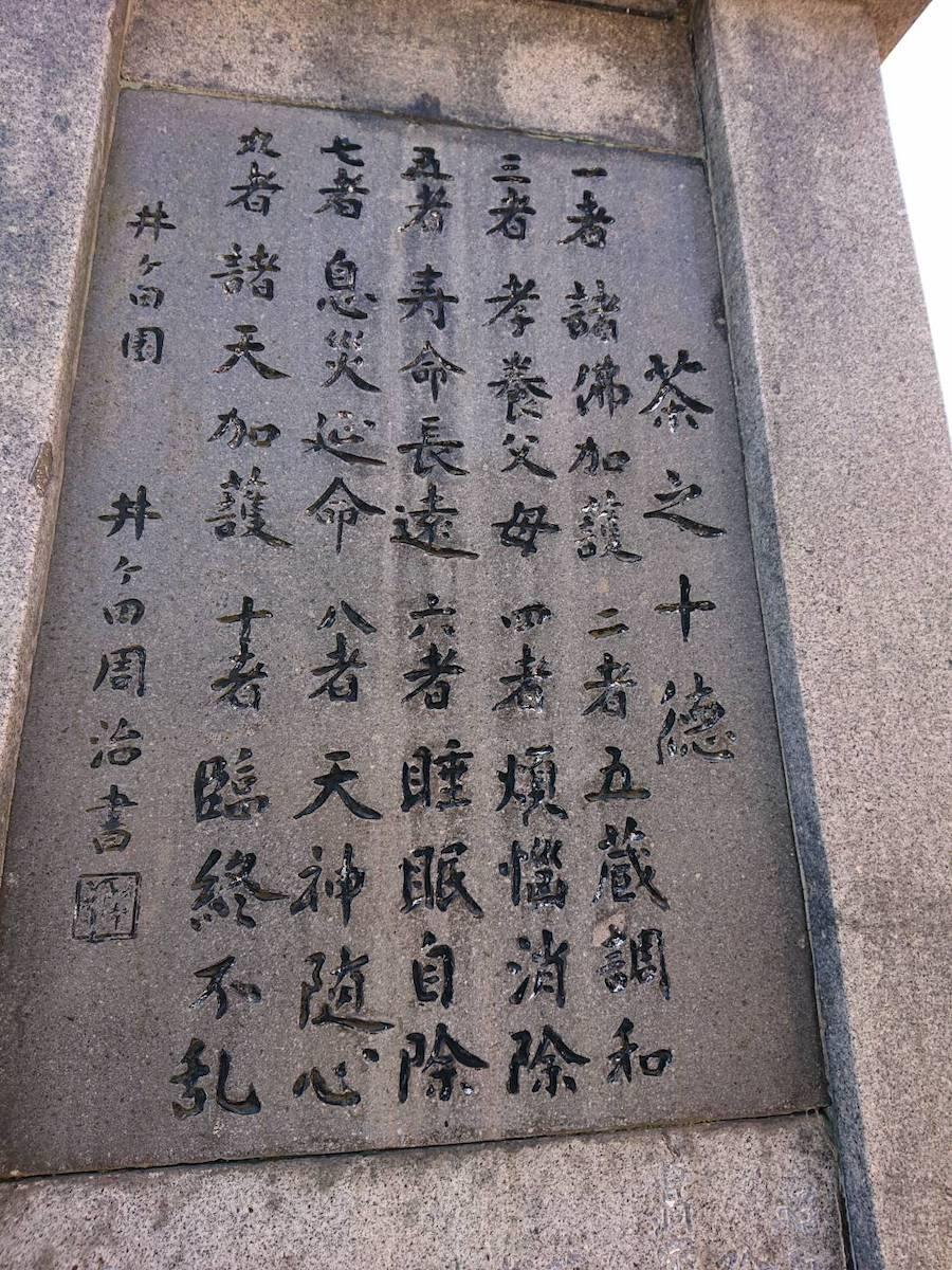 栄西禅師2